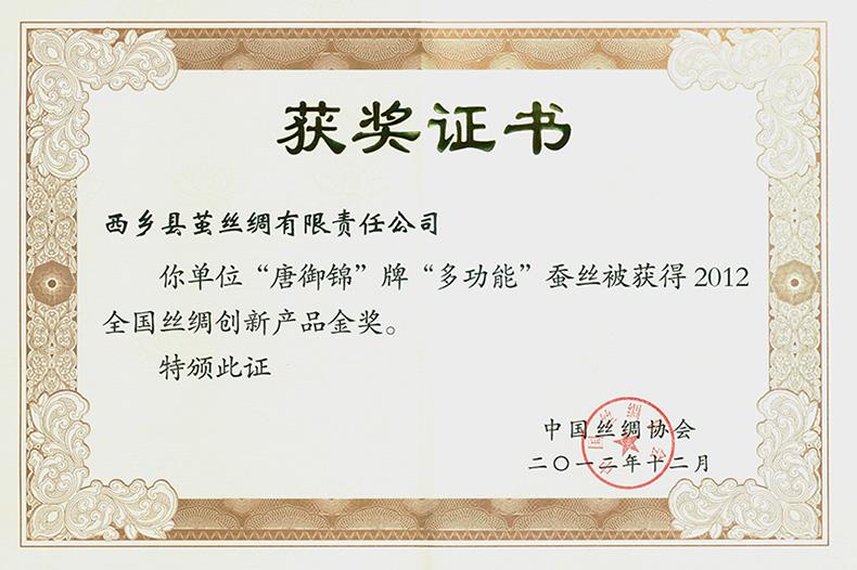 """唐御锦""""金奖"""".jpg"""